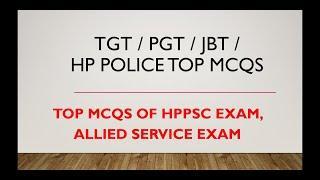 TGT/PGT/JBT/HP POLICE EXAM MCQS //ALLIED SERVICE EXAM MCQS //TOP MCQS OF ANY EXAM