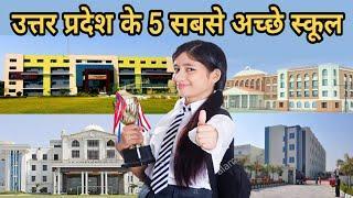 उत्तर प्रदेश के 5 सबसे अच्छे स्कूल | Top 5 School in Uttar Pradesh | Top 10 School in Uttar Pradesh