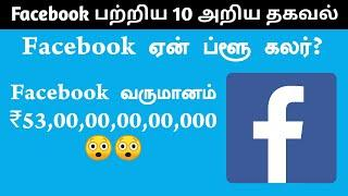 Top 10 Facts about Facebook | Motivational Tamil