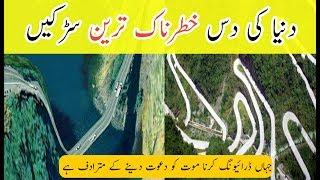 Top 10 Most Dangerous and Scariest Roads in the World In Urdu Hindi
