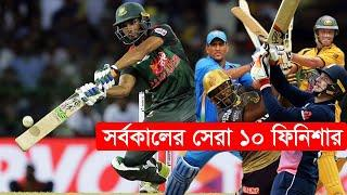 দেখুন ক্রিকেট ইতিহাসে সর্বকালের সেরা ১০ ফিনিশার, তালিকায় ১ বাংলাদেশি ! Top 10 finisher in cricket !