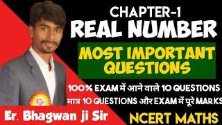 NCERT MATHS CLASS-10TH    CHAPTER-1 REAL NUMBER    MOST IMPORTANT QUESTION    Top 10 Questions