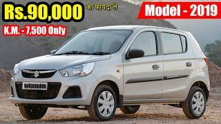 Rs.90,000 का सीधा फायदा || Second hand Alto K10 Vxi Car for Sale, Used Alto K10 Car Under 1 lakh