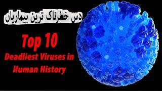 Top 10 deadliest Viruses | Deadliest diseases in Human history | Top 10 series Ep 003