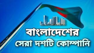 বাংলাদেশের সেরা দশটি কোম্পানি || Top 10 Bangladeshi Company || Knowledge Express