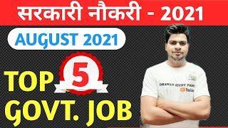 Top 5 Government Job Vacancy in August 2021 | sarkari noukri august 2021 / govt job /  sunil DHAWAN