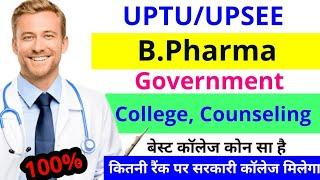 UPTU Govt. B Pharma College | UP Govt Pharmacy College | UPTU Counseling 2020