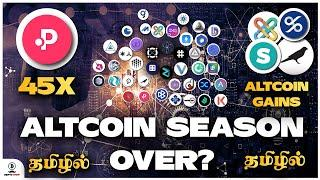 ALTCOIN SEASON OVER?; NEW CHART ANALYSIS FOR ALTCOINS; ALTCOIN GAINS in Tamil |  Crypto Tamilan