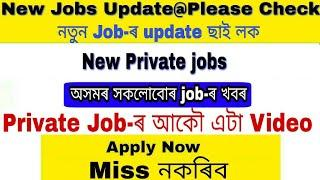 Latest Private job in Guwahati Assam north East | Top Private job List Apply Now | Job in Assam...