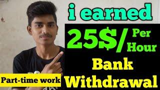 Good income l Part-time work l Home work out l True Balance Mobile Earning App ll sunny Choudhary