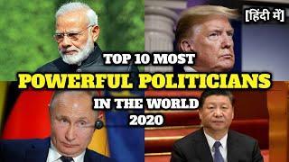 Top 10 Most Powerful Politicians in the World 2020 | दुनिया के 10 सबसे शक्तिशाली राजनेता |