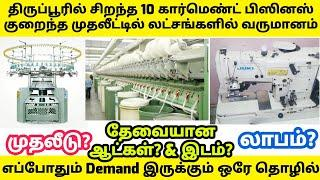 Top 10 Garment Business in Tiruppur In Tamil   Business Ideas In Tamil   திருப்பூர் பிஸினஸ் ஐடியா