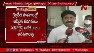 Minister Audimulapu Suresh Briefing about Schools Reopen from August 16th in AP | NTV