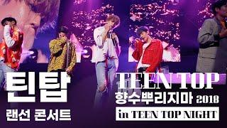 TEEN TOP 10 - 랜선 콘서트 TEEN TOP PARTY To.You #향수뿌리지마 (feat. 2년 전 오늘 in 2018 TEEN TOP NIGHT IN SEOUL)