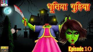 भूतिया गुड़िया Part 10- Horror Kahaniya   Hindi Scary Stories    Hindi Horror Stories   Horror Movies