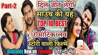 Top 10 Best South Love Story Movie in Hindi Dubbed_Available on YouTube|All Time Hit Romantic Movies