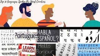Top 10 Most Widely Speaking Languages in the world | The Infotainment Channel