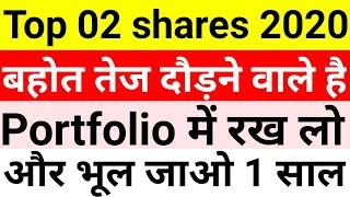 Top two share 2020 you should buy for at least one year holding position,long term investment shares