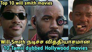 Top 10 Will smith movies in tamil | tamil dubbed | tubelight mind |