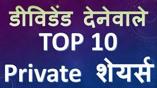 Top 10 Dividend Paying Private Companies from Nifty 50.