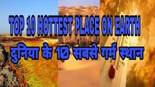 Top 10 hottest place on earth | दुनिया के 10 सबसे गर्म स्थान