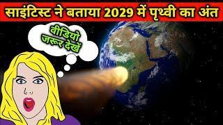 क्या होने वाला है पृथ्वी का अंत ? | Most Amazing Facts in Hindi | Top 10 Facts in Hindi TGF Ep 03