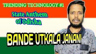 State Anthem of Odisha | Bande Utkala Janani | Top 10 Information  | in Hindi | By SVZANATH ODISHA