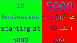 top 10 business start in 5000 (Kia aap b 5000 sy karobar shru karna Chahty hen)