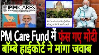 Prime Time | PM Care Fund | Mumbai High Court | PM Modi | Supreme Court | Top Hindi News | LIVE