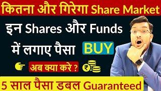 कितना और गिरेगा Share Market ? Best Share & Mutual Funds to Buy Now | Best Mutual Funds 2020 Buy Now