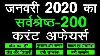 TOP 200 | जनवरी 2020 करंट अफेयर्स | 2020 January full month important current affairs