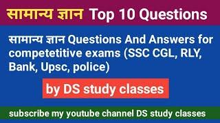 Gk top 10 questions | General Knowledge Question And Answer | General Knowledge In Hindi