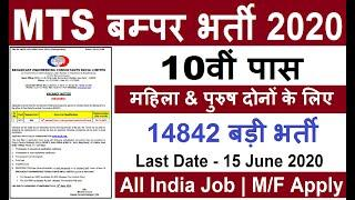 MTS Recruitment 2020 //MTS Bharti 2020 //MTS Vacancy 2020 //Govt Jobs June 2020 //Sarkari Nokari