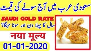 Today New Gold Price in Saudi Arabia |01 January2020 ||Today Gold Rate|Aj Sonay ki Qeemat.