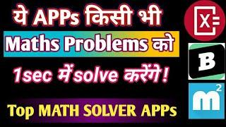 Get solution of any Question in 2secs| Top 4 best Maths problem solving app | Math Solver Apps |ats