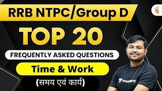 11 AM - RRB NTPC/Group D 2019-20 | Maths by Sahil Khandelwal | Top 20 Time & Work Questions (FAQs)