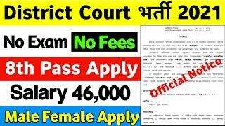 District Court Recruitment 2021 Apply Online 10th Pass Jobs In India 10th Pass New Bharti 2021 Hindi