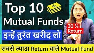 Best High Return Mutual Funds For SIP 2020 | Top 10 High Returns Mutual Funds in India | 30% Return