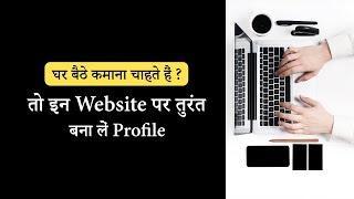 Top 7 Best Freelance Websites to Find Work !