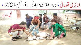 Number Daar Anari Qasai Eid Funny Video | New Top Funny | Must Watch  New Comedy Video 2021|You Tv