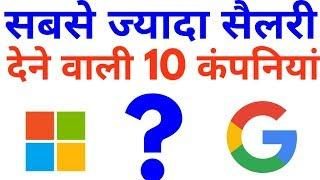 top 10 highest paying IT companies in india    top 10 highest paying jobs in india