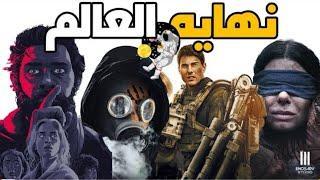10 أفلام عن نهاية العالم (2020) Top 10 End of the World movies
