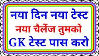 GK questions in hindi, lucent gk, science questions, gk science, gk one liner, science one liner,