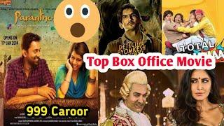 TOP HIT BOX OFFICE BOLLYWOOD MOVIE THAT INFLUENCE GENERATED | BEST MOVIE | TOP COLLECTION MOVIE |