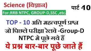 RRC Group D |RRB NTPC || TOP-10 Question Science || by Ravi Sir | Class -10 || 1000 Questions Series
