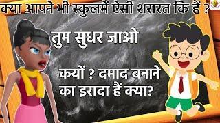 Student Teacher Comedy - Joke Of The Day Ep 01 | crazy student vs teacher | Joke Of The Day