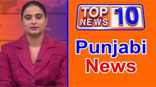Punjabi Top 10 News - Latest |16 Aug 2020 | Chardikla Time TV