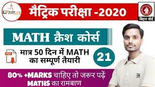 Class 10th math crash course | math important subjective question for bihar board matric exam 2020