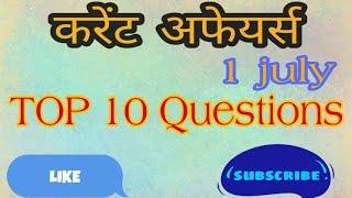 1 July Current affairs|top 10 current affairs question|करंट अफेयर्स के 10 प्रश्न