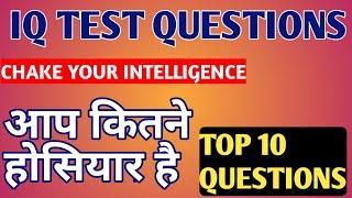 आईएएस इंटरव्यू में पूछे गए TOP 10  QUESTIONS,GK QUESTIONS, INDIA GK,PN SERIES, LOGICAL QUESTIONS